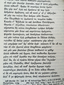 The Greek text from Munro and Allen's edition.
